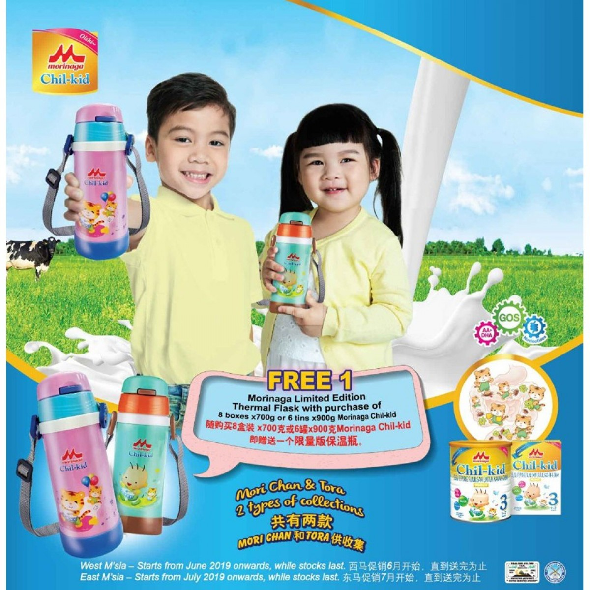 8 boxes FREE TUMBLER - Morinaga Chil-Kid Step 3 700g Improved Formula - Exclude from FREE SHIPPING