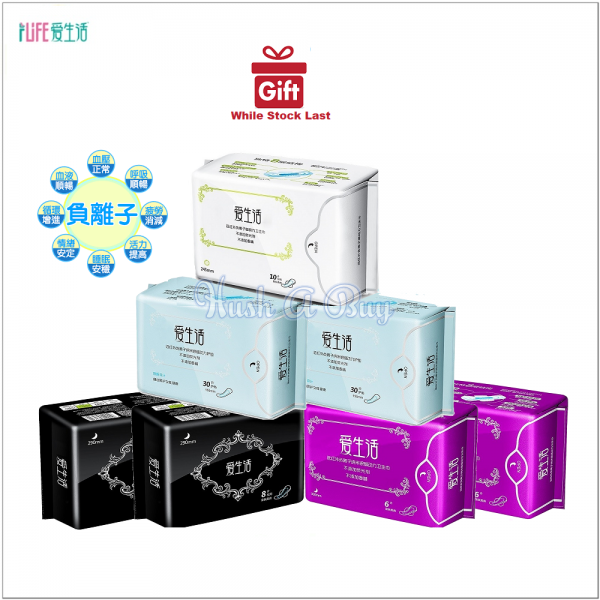 iLife Anion Anti-bacteria Sanitary Pads All in One Supply (7 Packs) with FREE GIFT