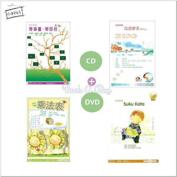 Warm372  CD+DVD 37.2度杂货店说说唱唱系列 - 乘法表,学笔画,汉语拼音,suku kata