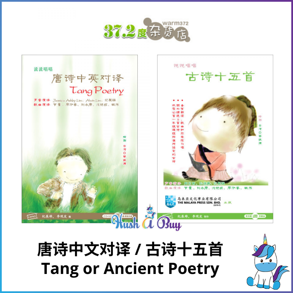 37.2度杂货店 Warm 372 说说唱唱 唐诗中文对译 Tang Poetry / 古诗十五首 Ancient Poetry - Learning CD