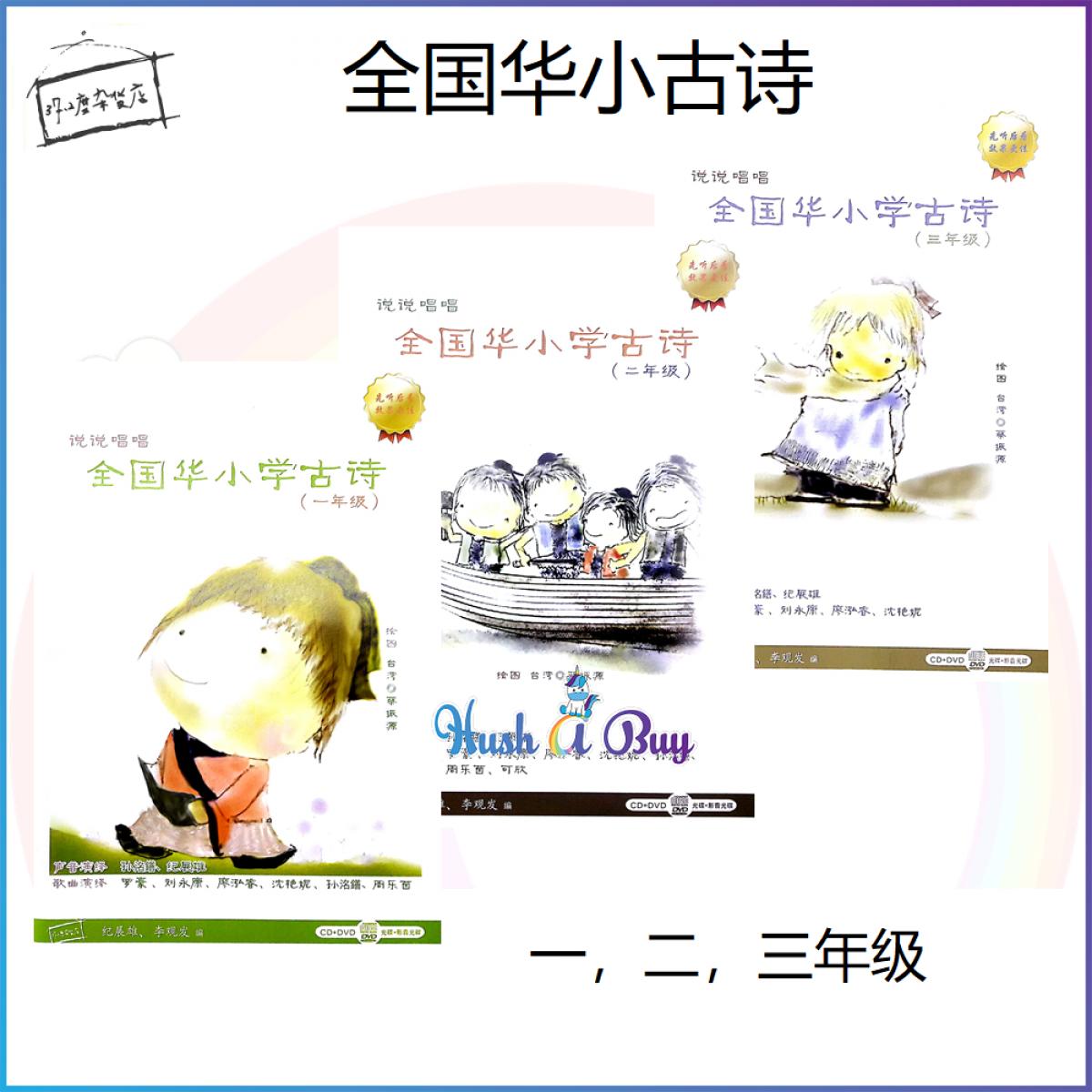 Warm372 37.2度杂货店说说唱唱全国华小古诗 (一年级至六年级) CD+DVD+Booklet