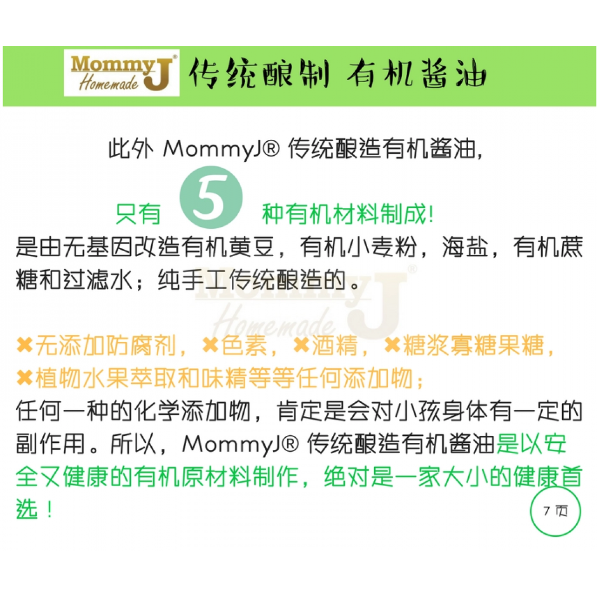 MommyJ Traditionally Fermented Organic Soy Sauce 220ml