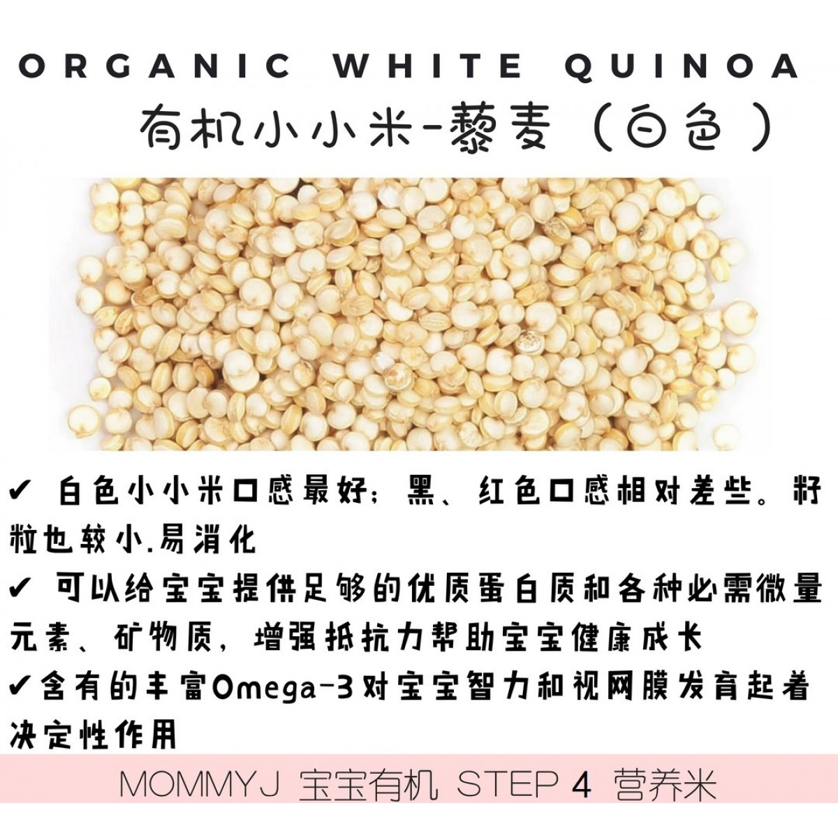 MommyJ Organically Grown Tri-Grain (Rice & Millet & Quinoa) 900g 6m+ FREE PRINTED COOKBOOK FROM MOMMYJ