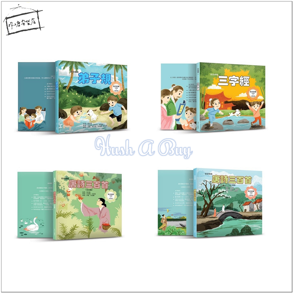 Warm372 37.2度杂货店说说唱唱精装版 CD+DVD with Book (Warm372 Read and Sing Along Series)