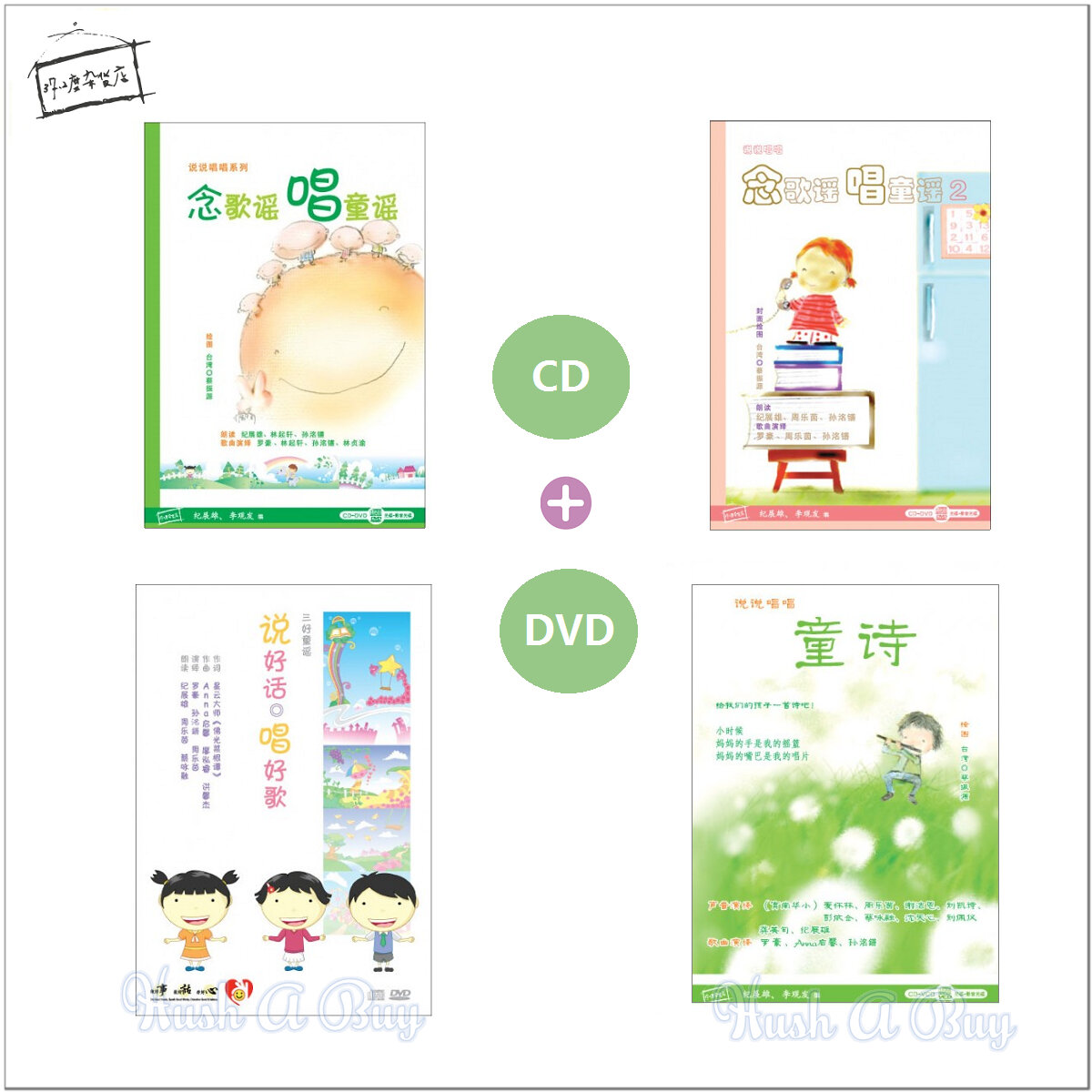 Warm372 37.2度杂货店说说唱唱 ( CD+DVD)念歌谣唱童谣1和2,说好话唱好歌,童诗