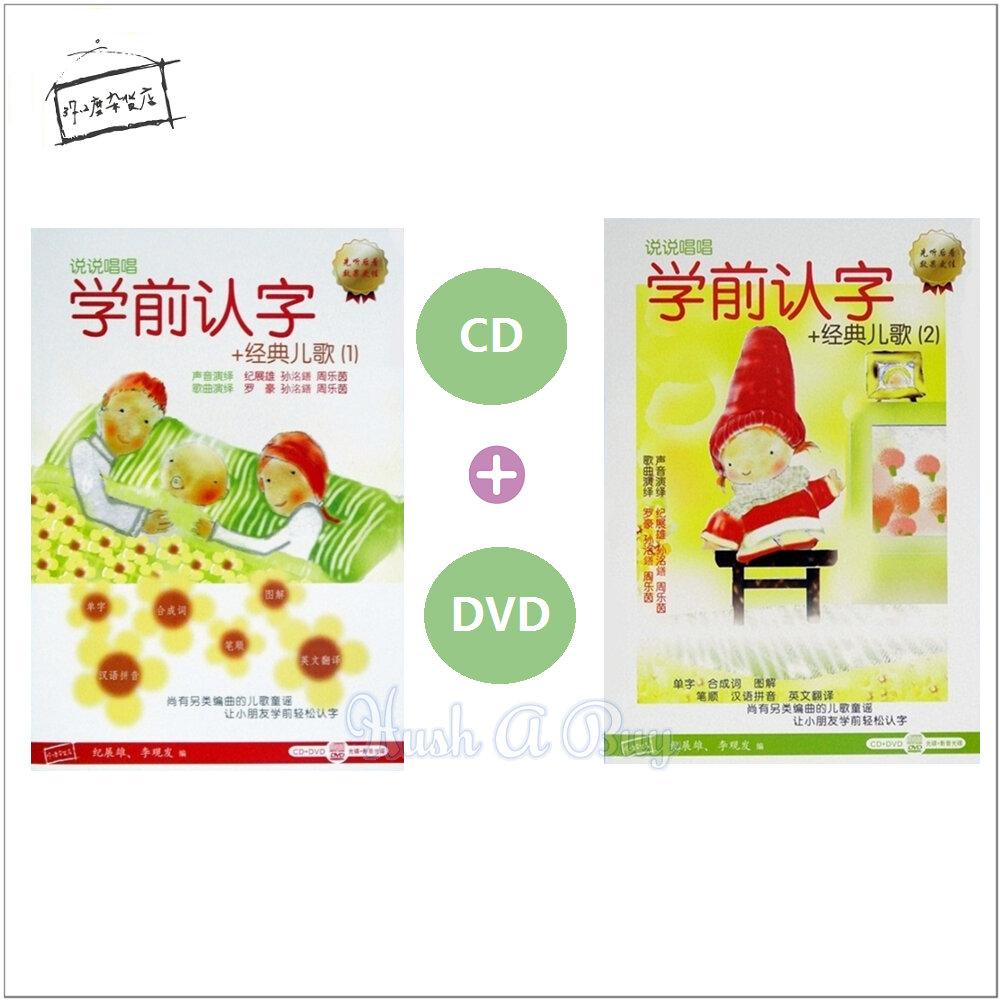 Warm372 37.2度杂货店 说说唱《学前认字 + 经典儿歌 》 (CD+DVD+Booklet)